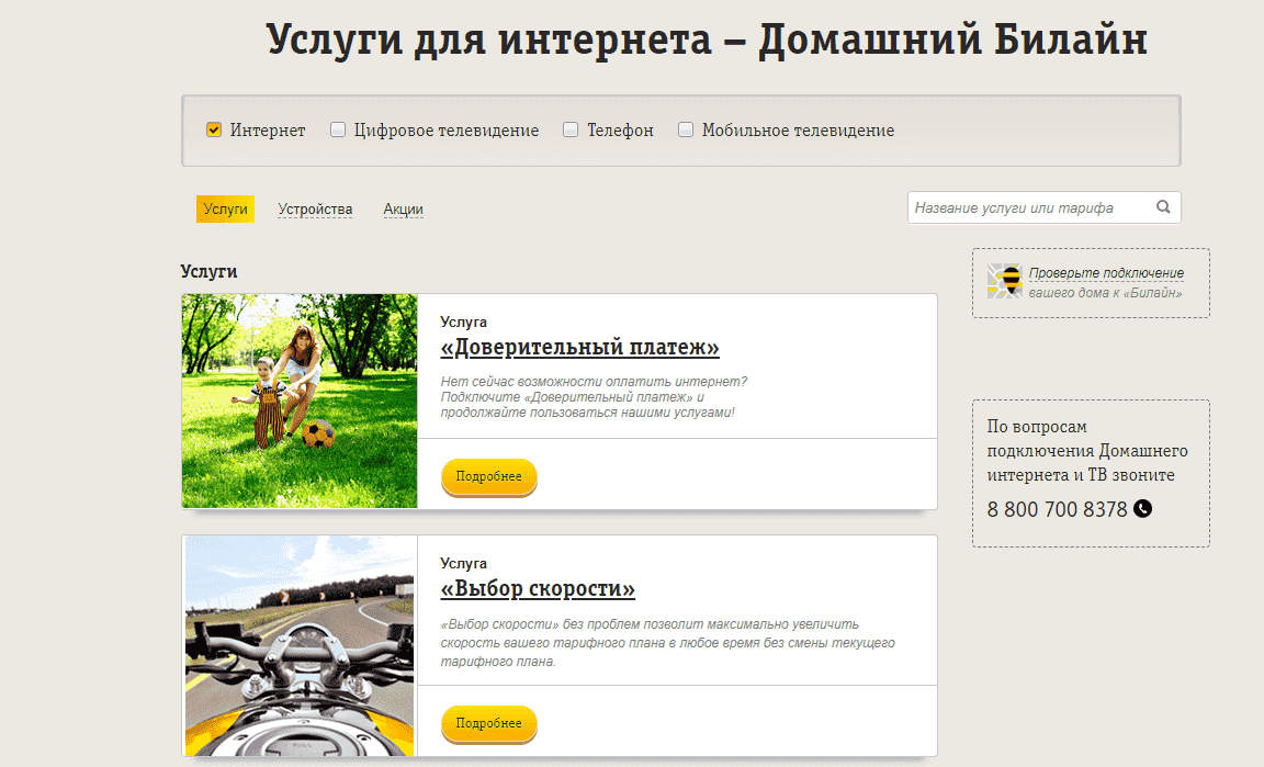 bilayn-lichnyiy-kabinet-vhod-domashniy-internet.png