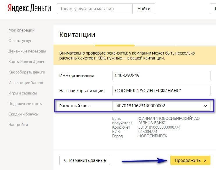 oplata-ekapusty-cherez-yandeks-dengi-1.jpg