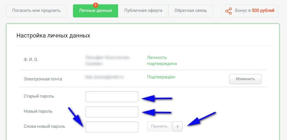 izmenenie-sgenerirovannogo-parolya-v-ekapuste-1.jpg