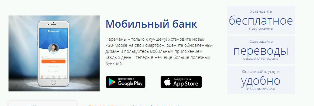 2-promsvyazbank-online-lichniy-kabinet.png