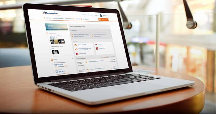promsvyazbank-internet-bank.jpg