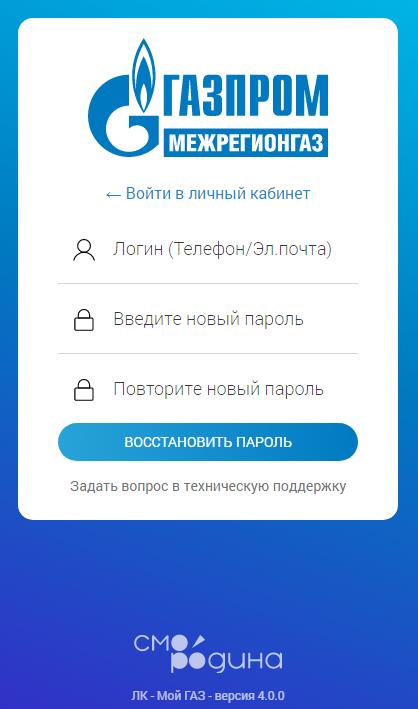 lichnyj-kabinet-mezhregiongaz%20%288%29.png
