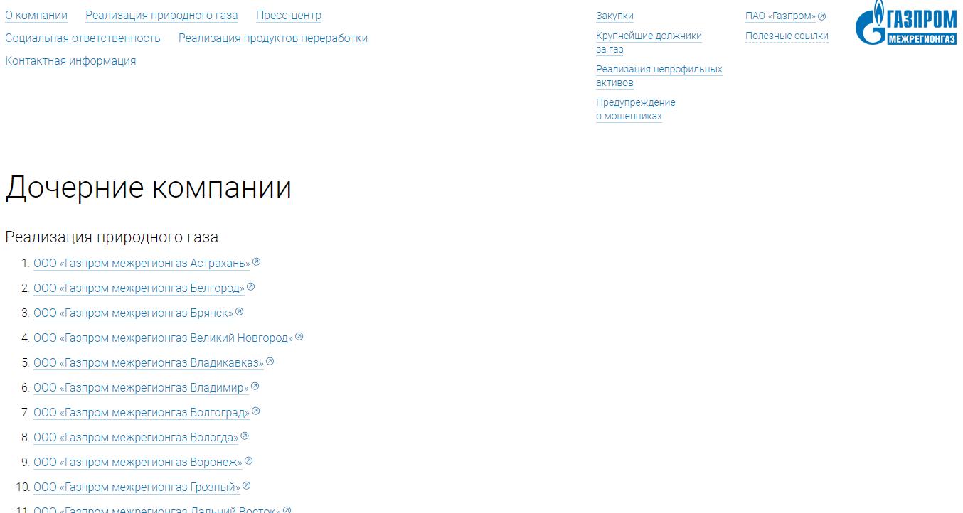 lichnyj-kabinet-mezhregiongaz%20%2815%29.png