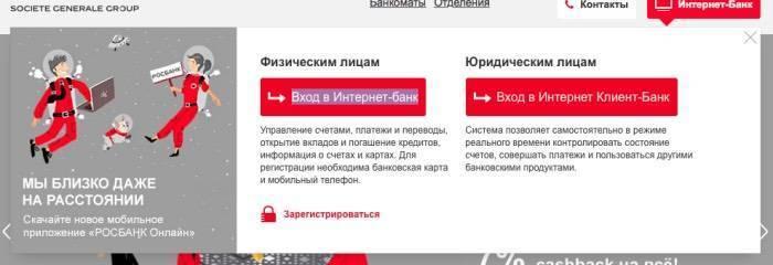 internet-bank-rosbank.jpg
