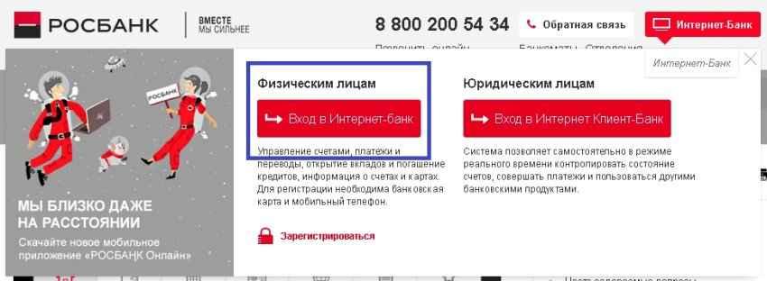 rosbank-internet-bank-vhod-v-sistemu-14.jpg