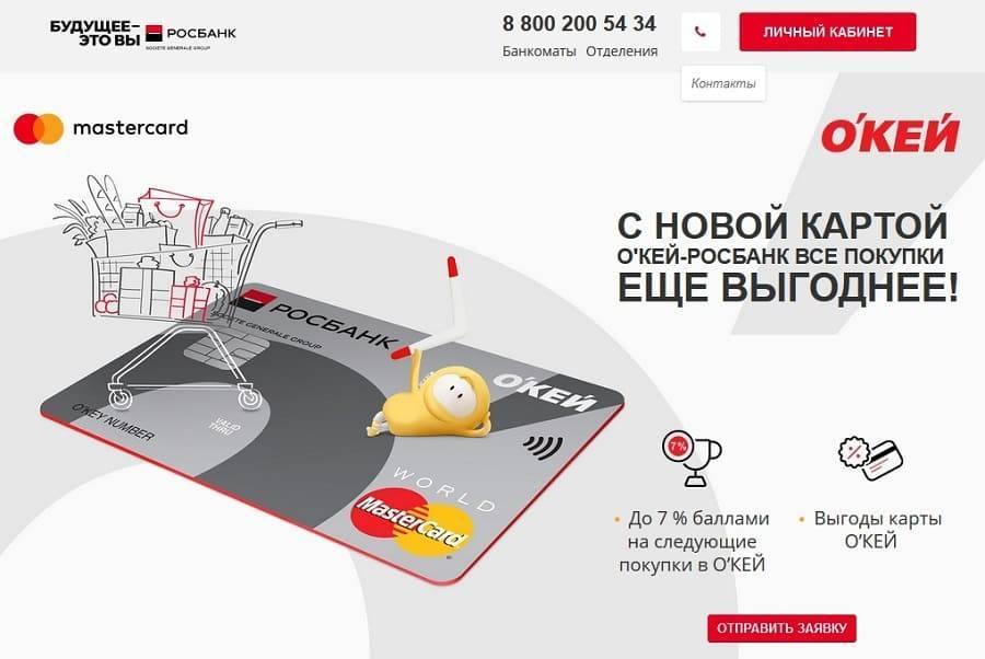 okey-rosbank2.jpg