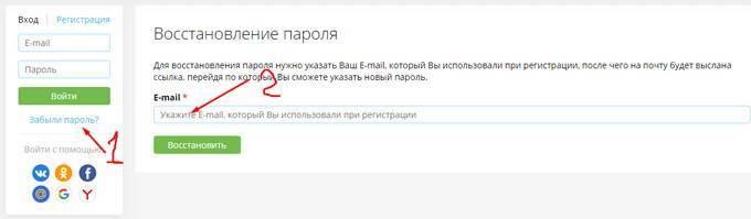 pass_recovery.jpg