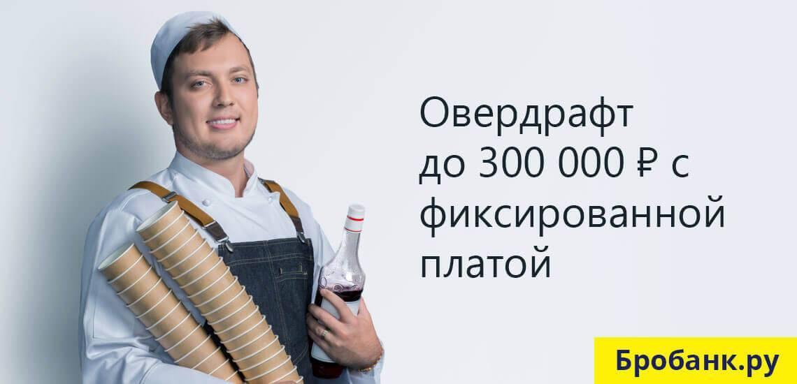 tinkoff-business-8.jpg
