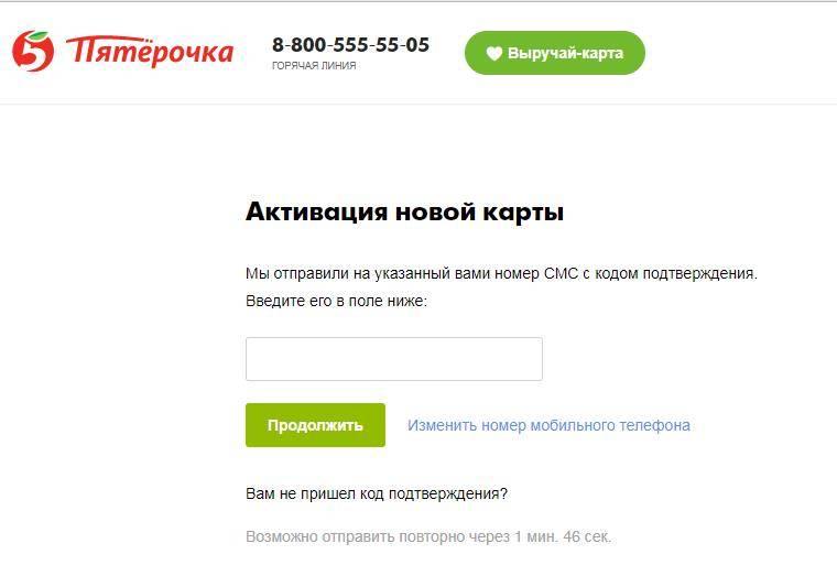 aktivaciya_novoj_karty.jpg