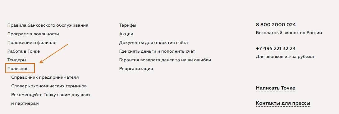 tochka-bank-goryachya-liniya.jpg