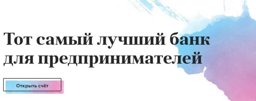 tochka-3-820x325.jpg