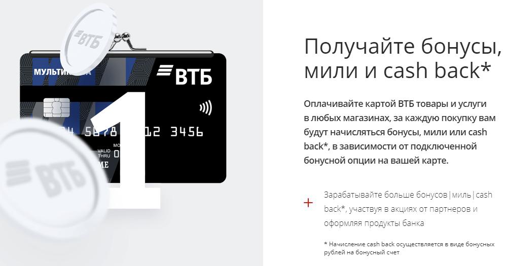 vtb-bonus-1.png