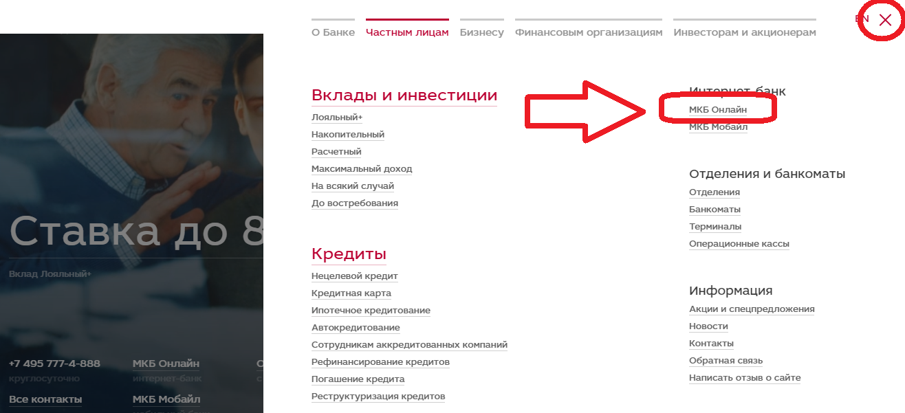 2-mkb-onlayn-lichnyy-kabinet.png