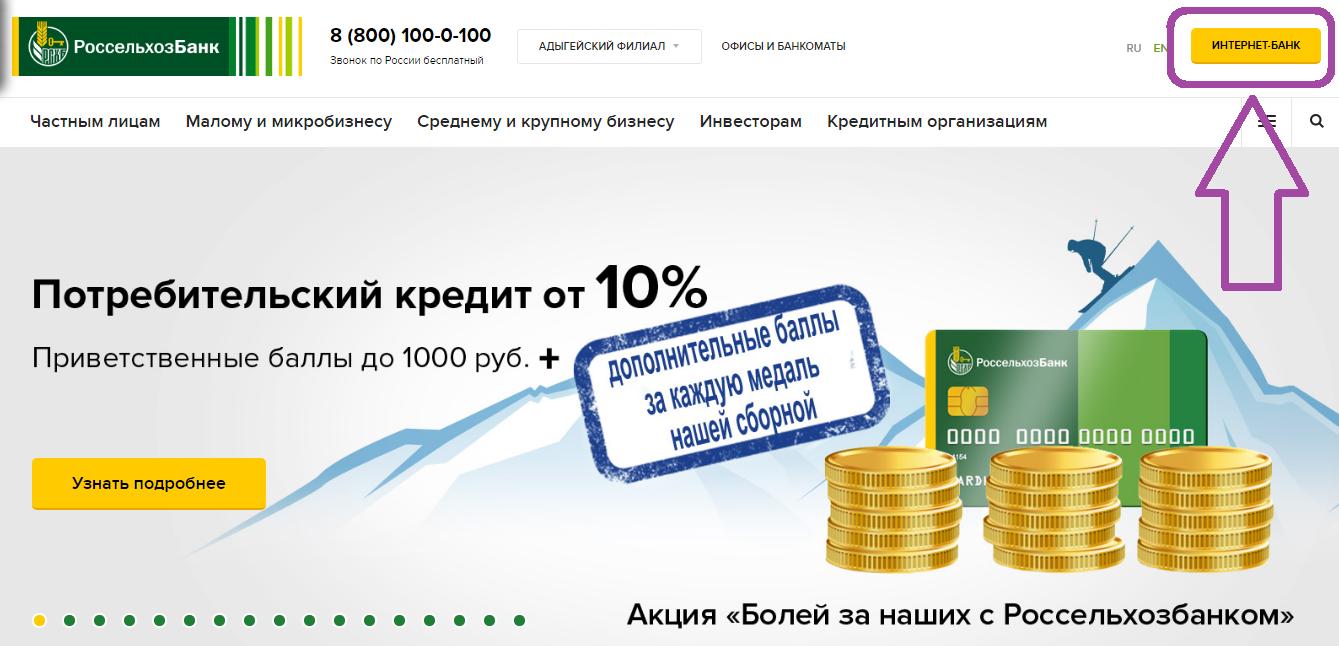 1-rosselhozbank-lichnyy-kabinet-online-rshb-ru.png