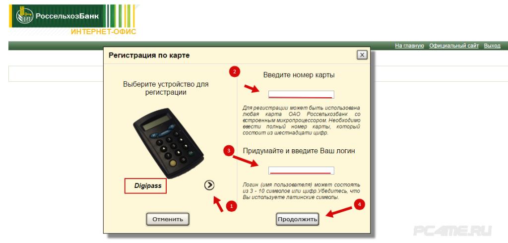 5-rosselhozbank-lichnyy-kabinet-online-rshb-ru.png