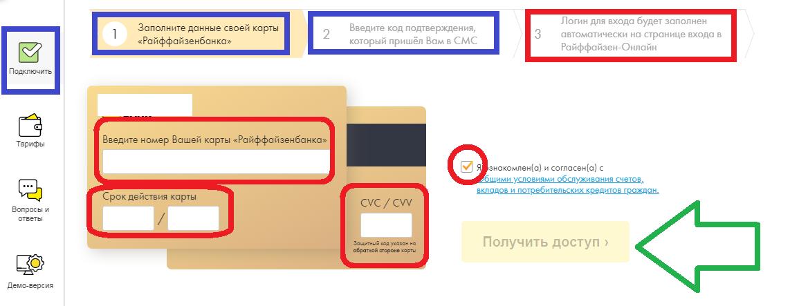 4-rayffayzen-onlayn-lichnyy-kabinet-2.png