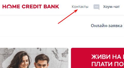razdel-kontakty.png