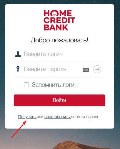 poluchit-login-parol-ot-lichnogo-kabineta.png