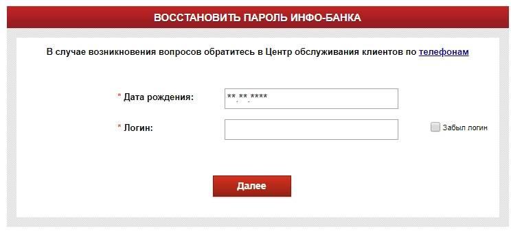 rusfinansbank-vosstanovlenie-parolya.jpg