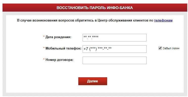 rusfinansbank-vosstanovlenie-parolya1.jpg