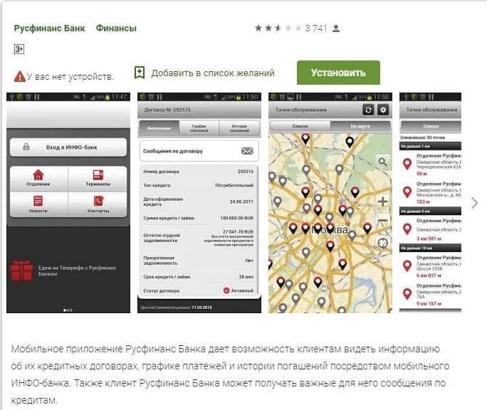 rusfinansbank-mobilnoe-prilozhenie-1.jpg