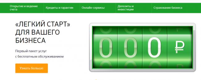 6-sberbank-business-online-vhod-v-sistemu.png