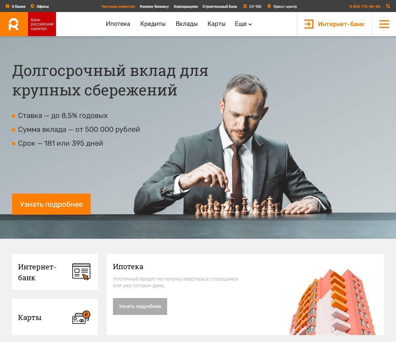 rossiyskiy-kapital1.jpg