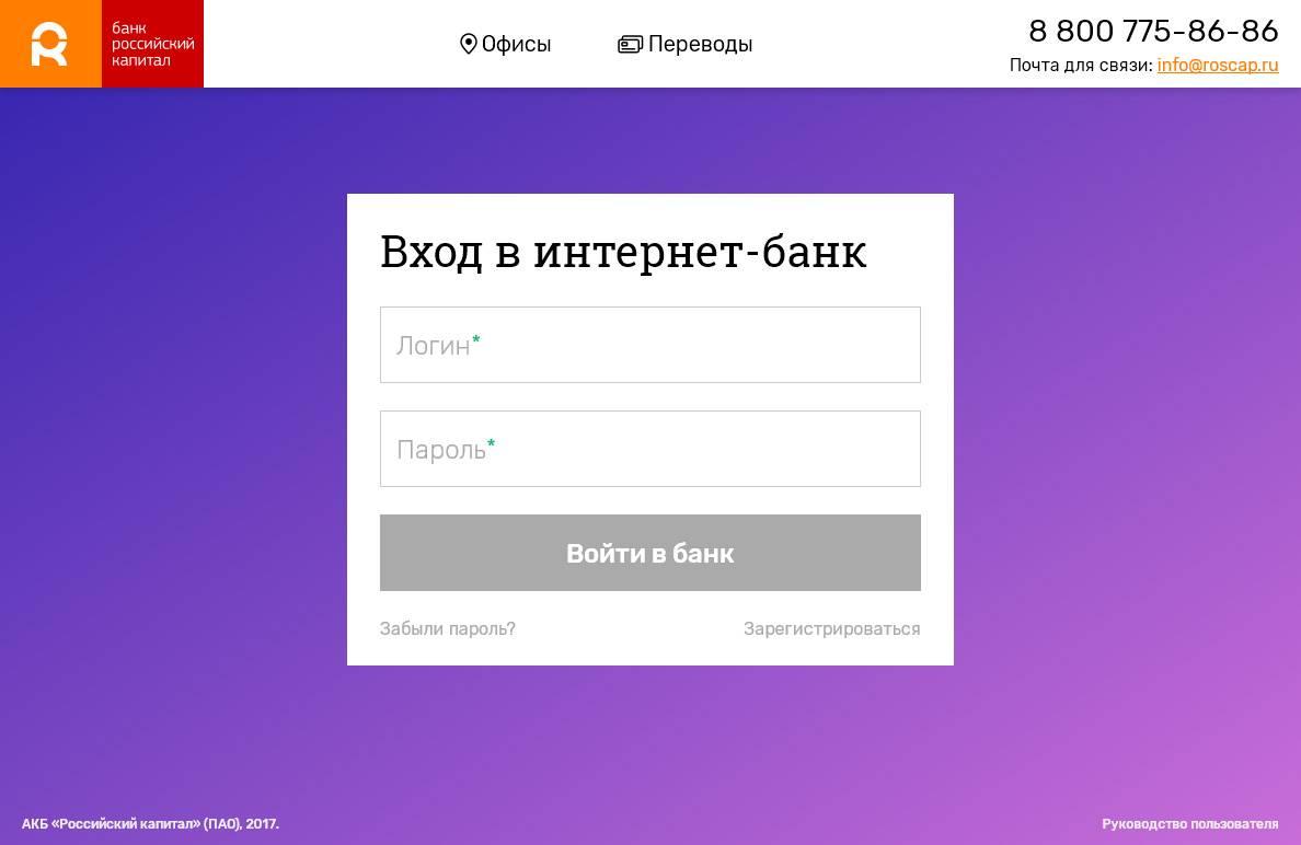 rossiyskiy-kapital2.jpg