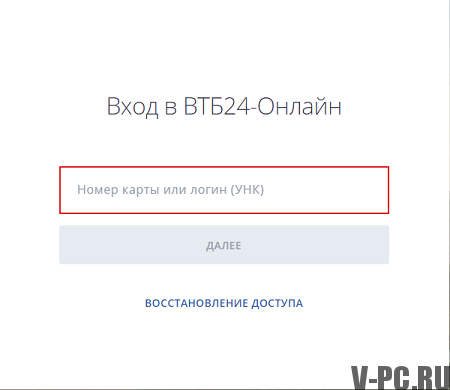 Вход-в-втб24-онлайн.png