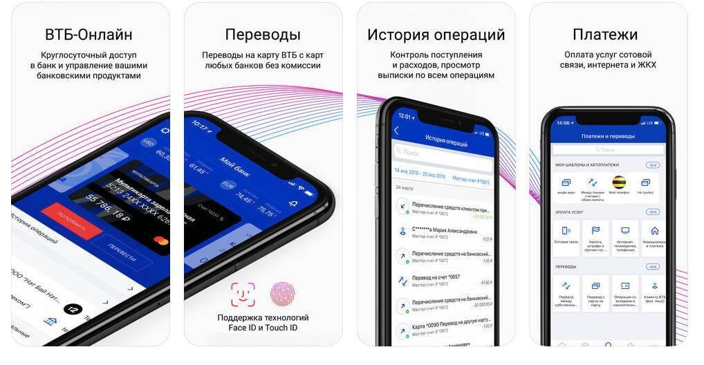 mobilnoe-prilozhenie-vtb-onlain.jpg