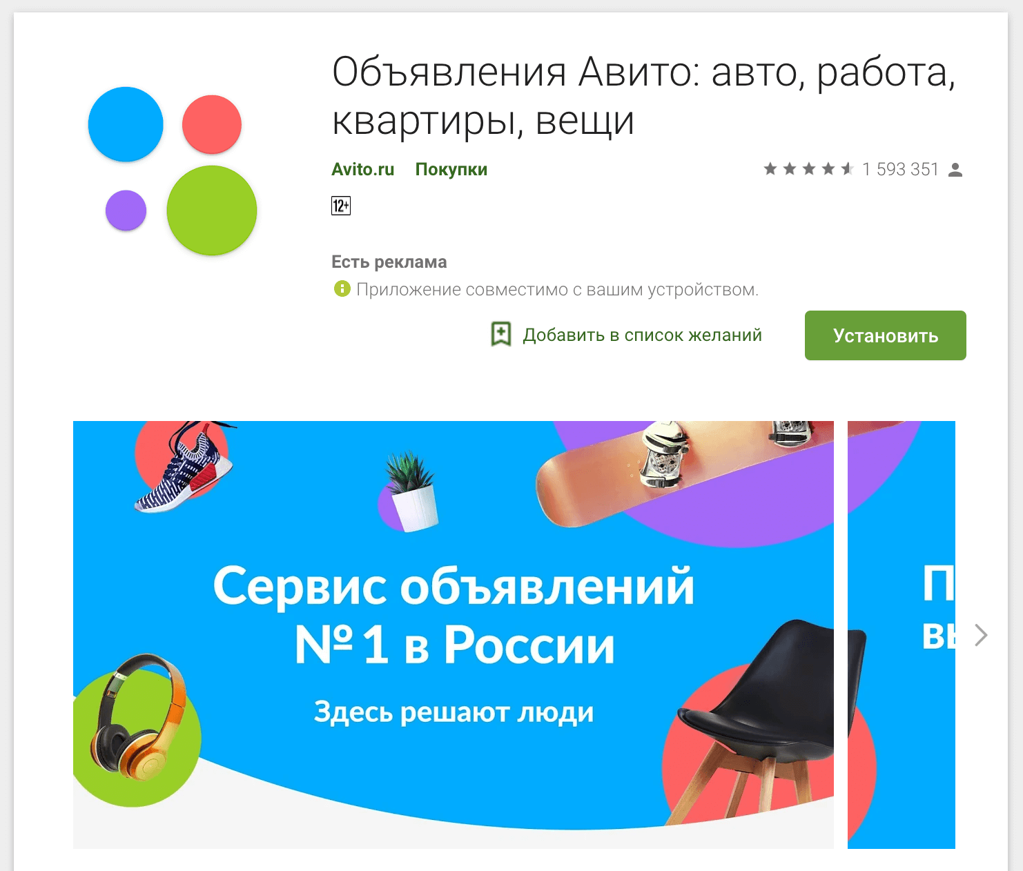 lichnyjj-kabinet-avito_5d07a1bad7601.png