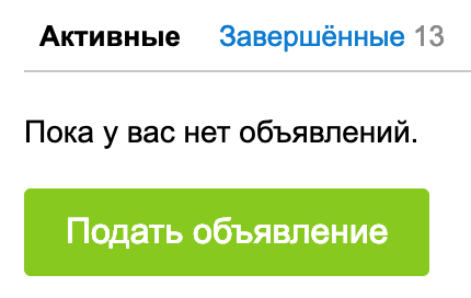 lichnyjj-kabinet-avito_5d07a1bc95123.png