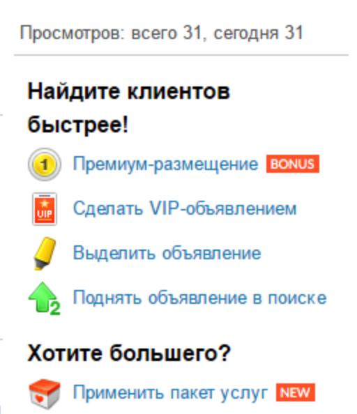 lichnyjj-kabinet-avito_5d07a1bcb3673.png