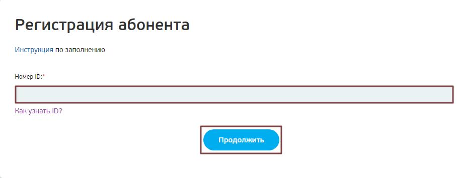 4-trikolor-tv-lichnyy-kabinet.png