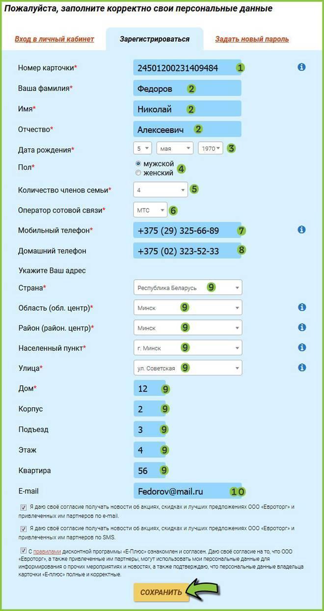 registratsiya-v-lichnom-kabine.jpg
