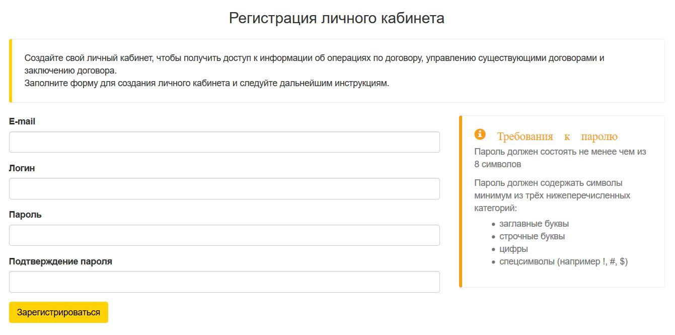 Registratsiya-lichnogo-kabineta-RN-kart.png