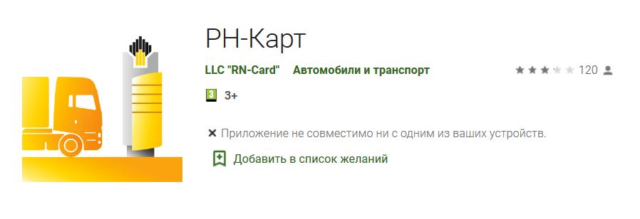 Mobilnoe-prilozhenie-RN-kart.png