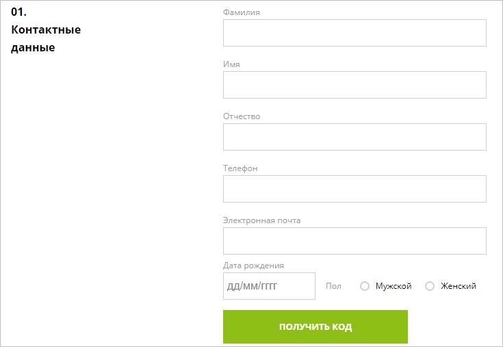 kredit-plyus-kontaktnye-dannye.png