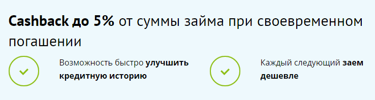 preimuschestva-kreditplyus.png