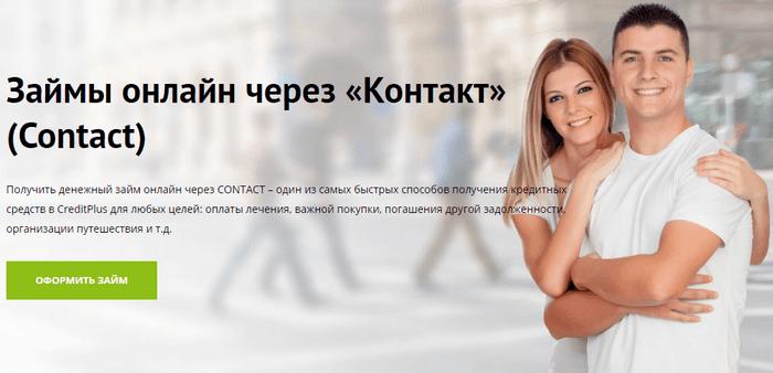 sposoby-polucheniya-zayma-kreditplyus-1.png