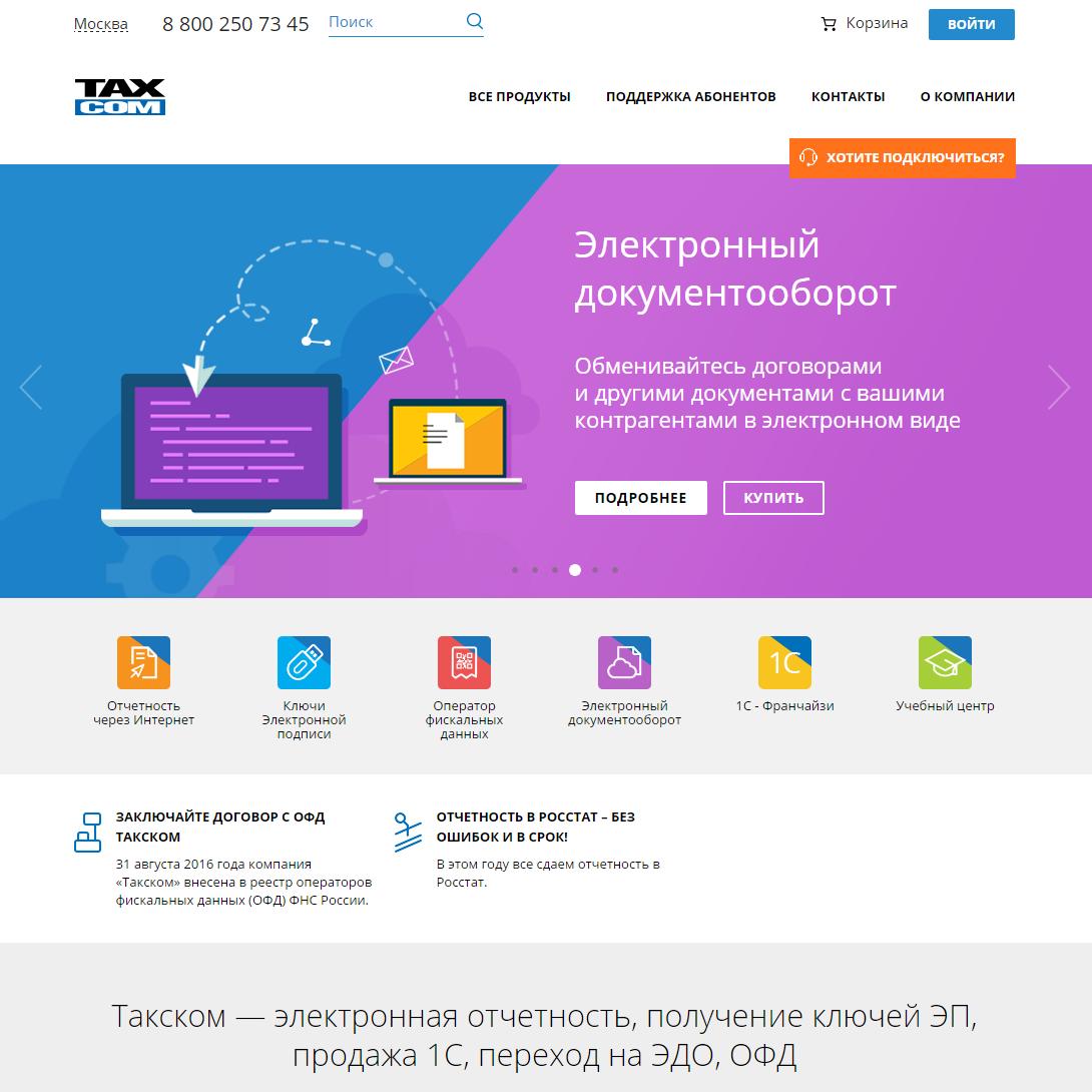 taxcom-site.png