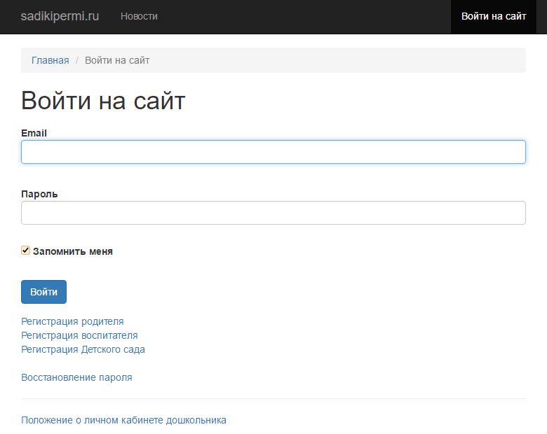 lichnyy-kabinet-doshkol-nika-2.png