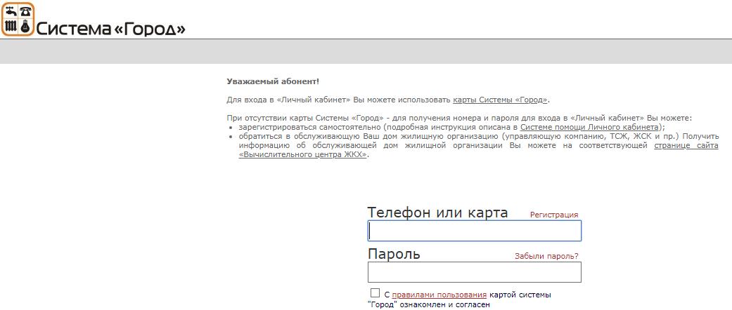 sistemagorod-cabinet.png