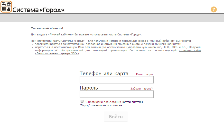 lichnyy-kabinet-sistema-gorod-2.png