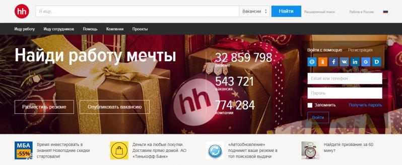 1517904066_hh-oficialnij-sajt.png