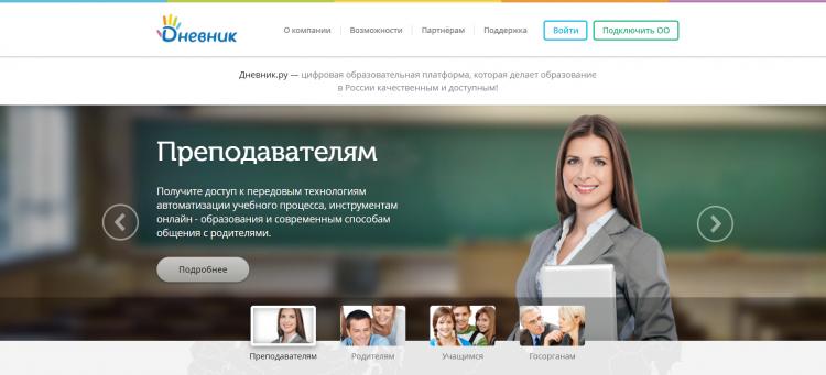 1547976464_dnevnik-ru-oficialnij-sajt.png