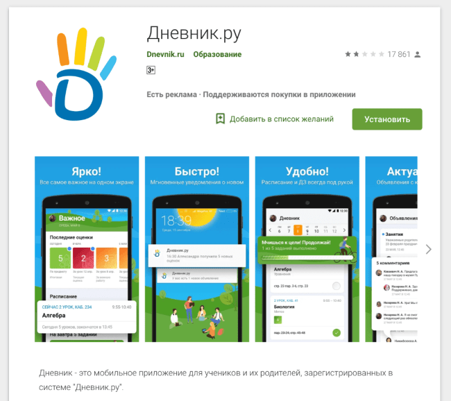 Официальное мобильное приложение Дневник.ру на телефон