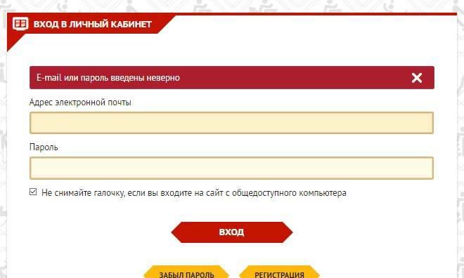 gto-lichnyy-kabinet.jpg