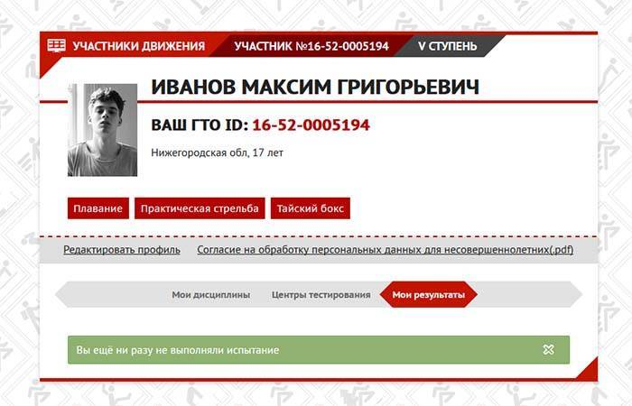 gto-vxod-lichnyy-kabinet.jpg