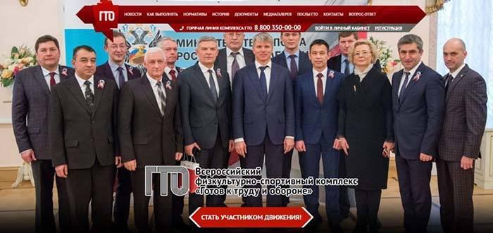 vxod-v-lichnyy-kabinet-gto.jpg
